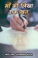 माँ को लिखा एक ख़त by Neelima Sharrma Nivia in Hindi