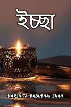 Will by Darshita Babubhai Shah in Bengali
