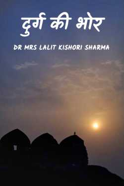 the dawn of the fort by Dr Mrs Lalit Kishori Sharma in Hindi