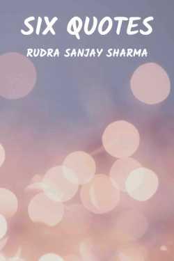 Rudra Sanjay Sharma द्वारा लिखित  Six Quotes बुक Hindi में प्रकाशित