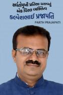 સર્વતોમુખી પ્રતિભા ધરાવતું એક વિરલ વ્યક્તિત્વ - કલ્પેશભાઈ પ્રજાપતિ by Parth Prajapati in Gujarati