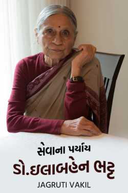 સેવાના પર્યાય: ડો.ઇલાબહેન ભટ્ટ by Jagruti Vakil in Gujarati