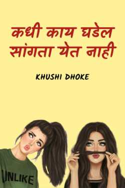 Can't predict what will ever happen .... by Khushi Dhoke..️️️ in Marathi