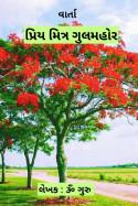 Om Guru દ્વારા પ્રિય મિત્ર ગુલમહોર ગુજરાતીમાં