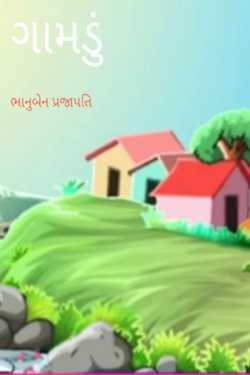Village by Bhanuben Prajapati in Gujarati