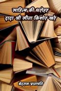 "साहित्य की धरोहर-दादा श्री सीता किशोर खरे by बेदराम प्रजापति ""मनमस्त"" in Hindi"