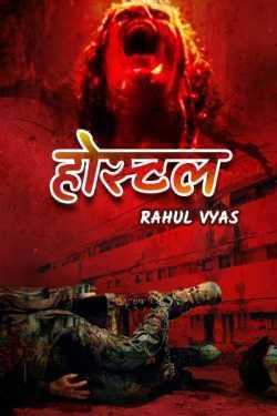 होस्टल - 1 by Rahul Vyas in Hindi