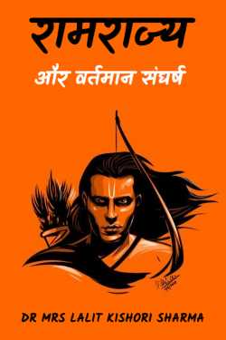 Ram Rajya and the current struggle by Dr Mrs Lalit Kishori Sharma in Hindi
