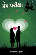 પ્રેમ પરીક્ષા - ભાગ ૧ by PANKAJ BHATT in Gujarati