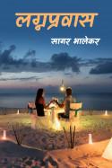 लग्नप्रवास - 1 by सागर भालेकर in Marathi