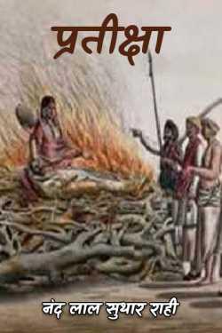 नन्दलाल सुथार राही द्वारा लिखित  प्रतीक्षा बुक Hindi में प्रकाशित