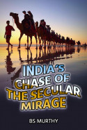India's Chase of the Secular Mirage by BS Murthy in English