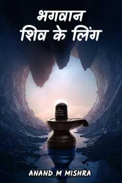 Anand M Mishra द्वारा लिखित  भगवान शिव के लिंग बुक Hindi में प्रकाशित