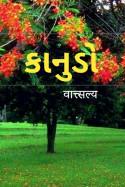 કાનુડો.... by वात्त्सल्य in Gujarati