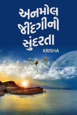 The beauty of precious life by Krisha in Gujarati