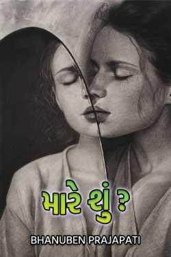 મારે શું? by Bhanuben Prajapati in Gujarati