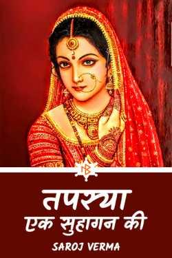 Saroj Verma द्वारा लिखित  तपस्या--एक सुहागन की.... बुक Hindi में प्रकाशित