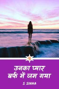 UNKA PYAR BARF MEN JAM GAYA by S Sinha in Hindi
