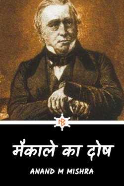 Anand M Mishra द्वारा लिखित  मैकाले का दोष बुक Hindi में प्रकाशित