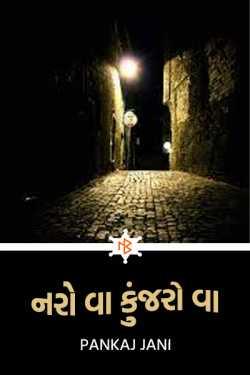 Naro va kunjaro va by Pankaj Jani in Gujarati