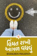 Bhanuben Prajapati દ્વારા હિંમત રાખી આગળ વધવું ગુજરાતીમાં