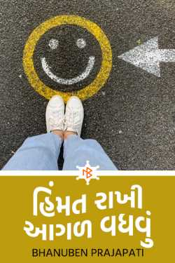 Have the courage to move forward by Bhanuben Prajapati in Gujarati