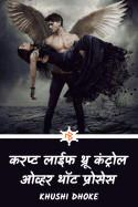 Khushi Dhoke..️️️ यांनी मराठीत करप्ट लाईफ थ्रू कंट्रोल ओव्हर थॉट प्रोसेस... - 1