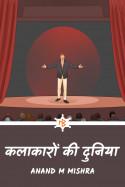 कलाकारों की दुनिया by Anand M Mishra in Hindi