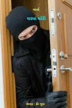 Ghar ma Chori by Om Guru in Gujarati