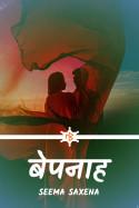 Seema Saxena द्वारा लिखित  बेपनाह - 18 बुक Hindi में प्रकाशित