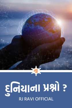 Questions of the world ..? by RJ_Ravi_official in Gujarati