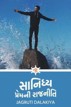 Sanidhya - 1 by Jagruti Dalakiya in Gujarati