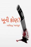 અનિરુદ્ધ ઠકકર આગંતુક દ્વારા ખૂની કોણ ? ગુજરાતીમાં
