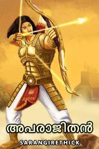 അപരാജിതൻ