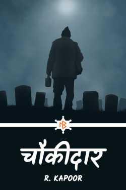 R.KapOOr द्वारा लिखित  चौकीदार बुक Hindi में प्रकाशित