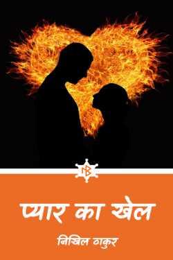 Pyar ka khel  - 1 by निखिल ठाकुर in Hindi