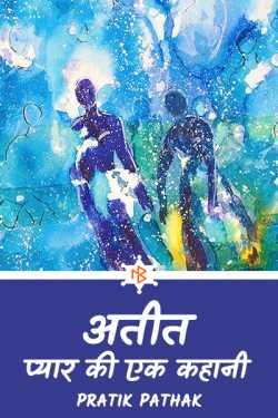 Atit - 1 by PRATIK PATHAK in Hindi