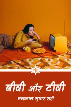 wife and tv by नन्दलाल सुथार in Hindi