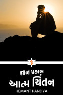 Hemant Pandya દ્વારા જ્ઞાન પ્રકાસ આત્મ ચિંતન ગુજરાતીમાં