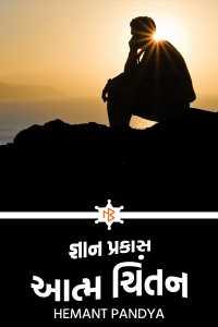 જ્ઞાન પ્રકાસ આત્મ ચિંતન
