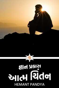 જ્ઞાન પ્રકાસ આત્મ ચિંતન by Hemant Pandya in Gujarati