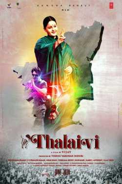 Thalaivi by Rakesh Thakkar in Gujarati