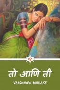Vaishnavi mokase यांनी मराठीत तो आणि ती