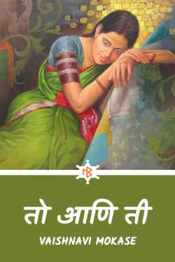 he   she by Vaishnavi mokase in Marathi