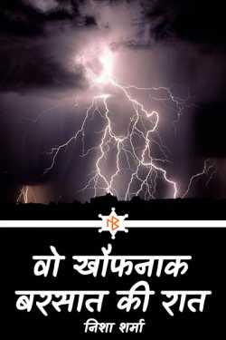 निशा शर्मा द्वारा लिखित  वो खौफनाक बरसात की रात... - भाग-१ बुक Hindi में प्रकाशित