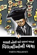 સરકારી નોકરી માટે વલખાં મારતાં વિદ્યાર્થીઓની વ્યથા by Parth Prajapati in Gujarati
