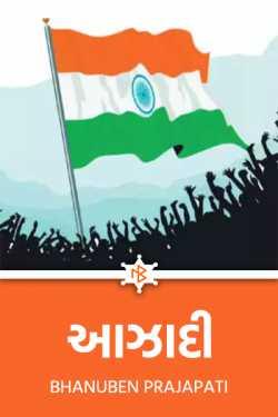 Freedom by Bhanuben Prajapati in Gujarati