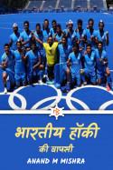 भारतीय हॉकी की वापसी by Anand M Mishra in Hindi