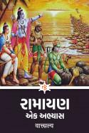 રામાયણ એક અભ્યાસ...... by वात्त्सल्य in Gujarati