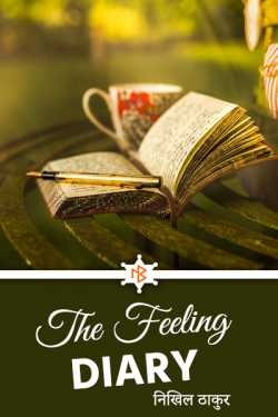 The Feeling Dairy by निखिल ठाकुर in Hindi